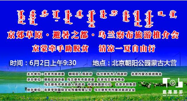 京郊草原·避暑之都·乌兰察布旅游推介会